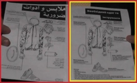 "Protest pamphlets found in the hands of Muslim Brotherhood ""Morsi supporters and in Ukraine's Maidan movement."